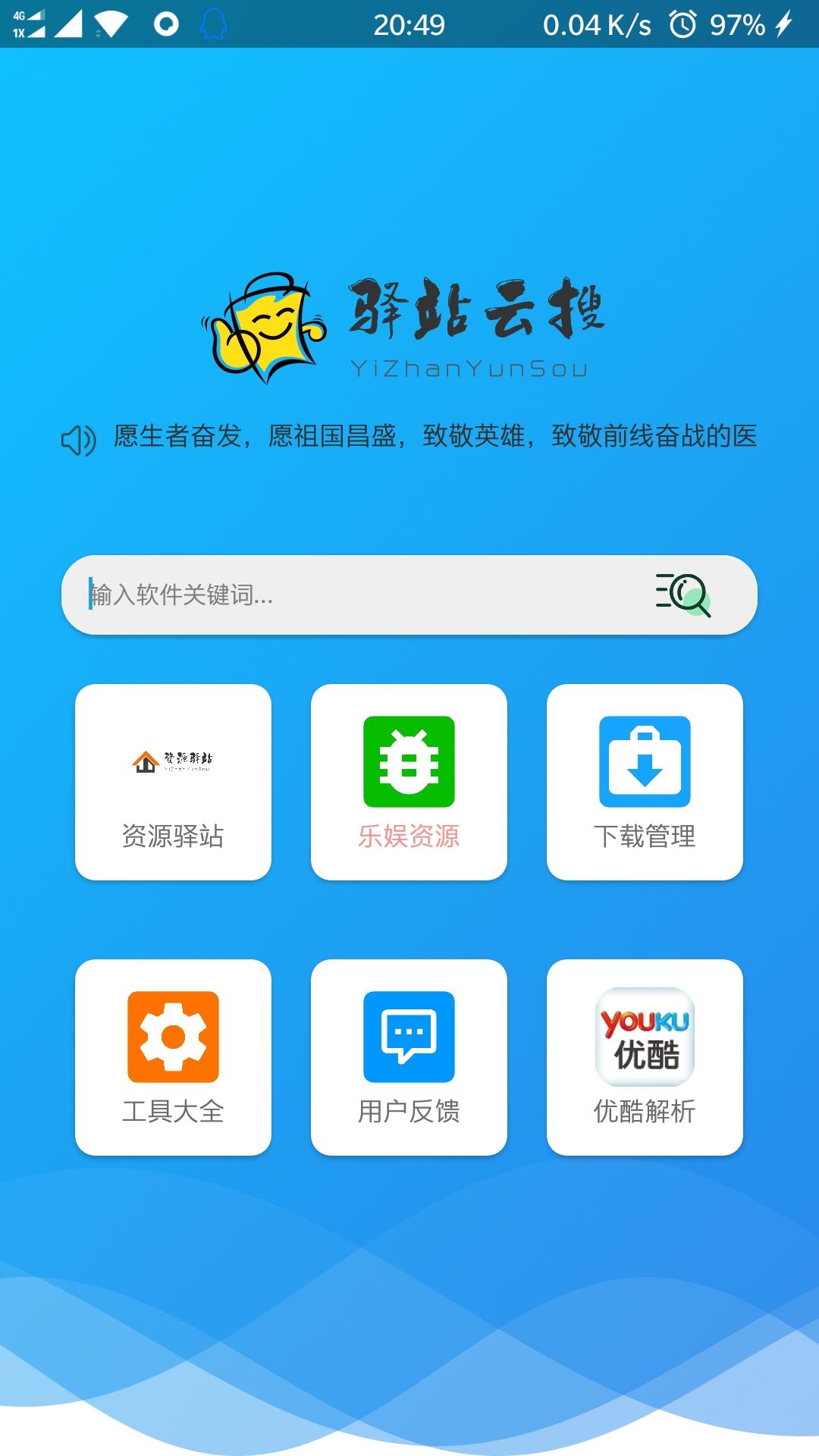 驿站云搜 v2.2/蓝奏云搜索引擎+在线工具箱大全