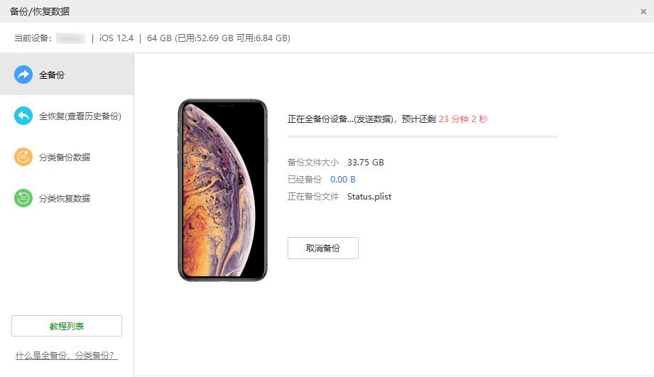 黑解苹果xsmax反锁后平刷激活教程