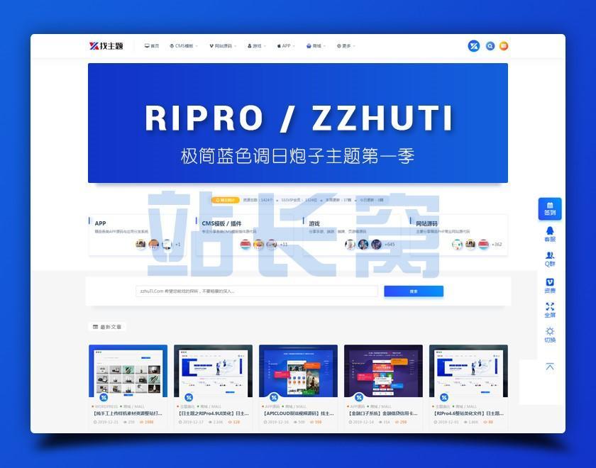 【RIPro6.4子主题UI美化】日主题专业版RIPRO细节美化增加在线自助友链申请与引导会员模块